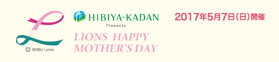 HIBIYA-KADAN × LIONS HAPPY MOTHER'S DAY