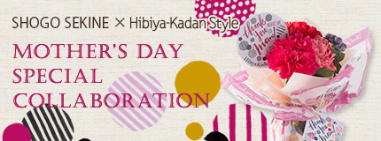 SHOGO SEKINE × Hibiya-Kadan Style MOTHER'S DAY SPECIAL COLLABORATION