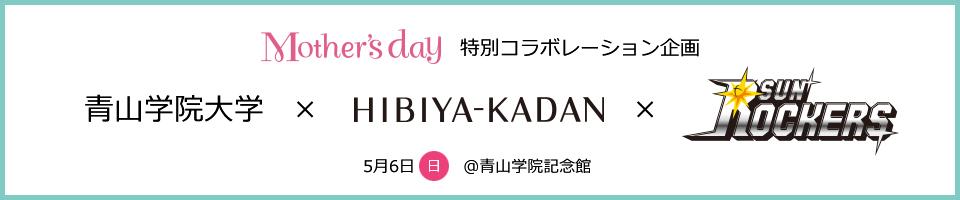 Mothersday 特別コラボレーション企画 SUNROCKERS SHIBUYA