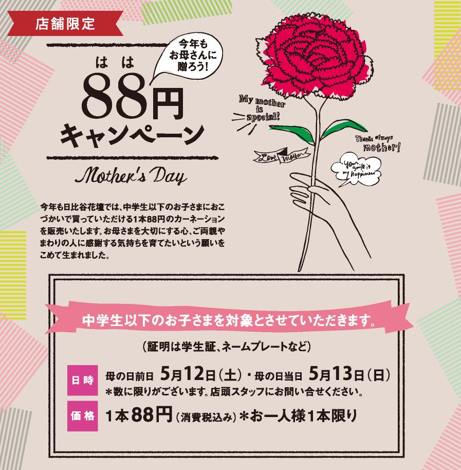 店舗限定 今年もお母さんに花を贈ろう!88円キャンペーン